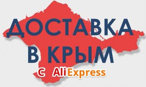 Доставка в Крым с Aliekspress