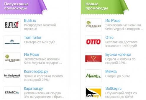 Гид по магазинам Рунета и скидкам - Promokodex.ru