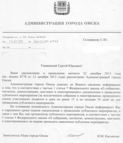 Митинг за расследование убийства Ивана Климова пройдёт 23 декабря