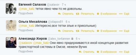 Омичи обсудили Вукана Вучика в твиттере