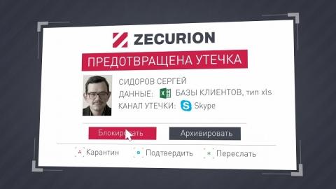 Zecurion - эффективные и надежные системы информационной защиты