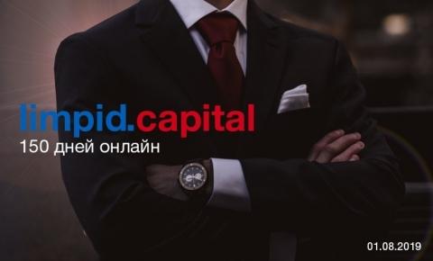 Limpid.Capital отзывы