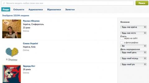 """Украина запустила """"самостийную"""" соцсеть в противовес ВКонтакте и Одноклассникам"""
