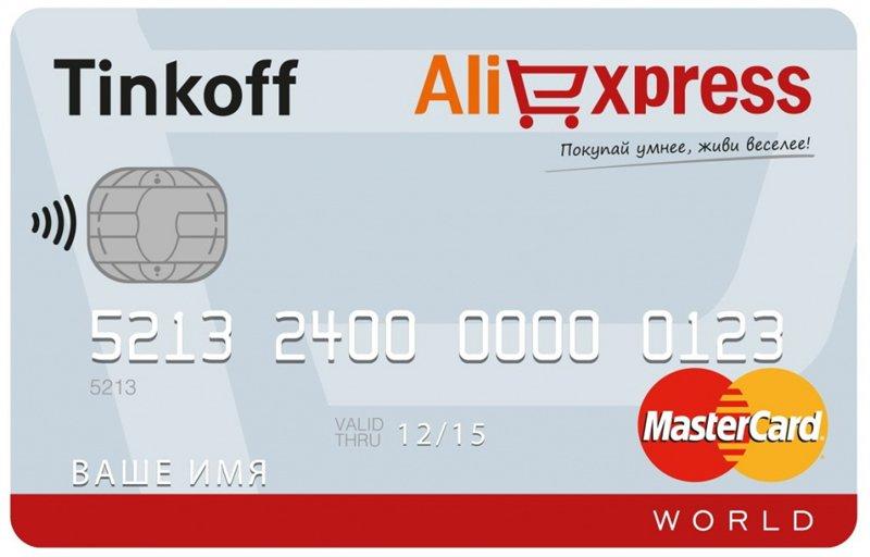 Покупки в Сети с дебетовой картой AliExpress от «Тинькофф Банка»