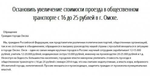 Омичи попросили Путина остановить рост цен на проезд