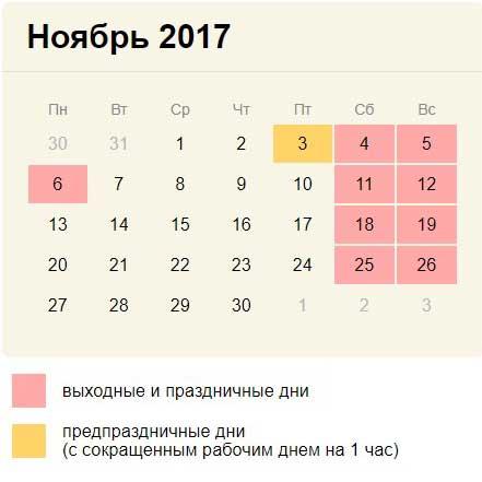 Как отдыхаем в ноябре 2017 — официальные выходные, календарь