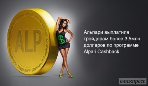 """""""Альпари"""" выплатила трейдерам более 3,5 млн. долларов по программе Alpari Cashback"""