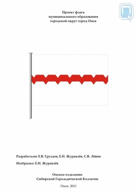 Омск получил новый герб с кирпичной стеной и белым полем