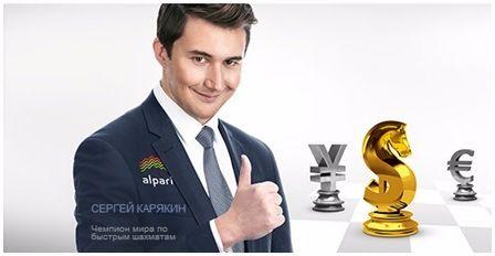 Первым клиентом «Альпари Форекс» стал чемпион мира по быстрым шахматам
