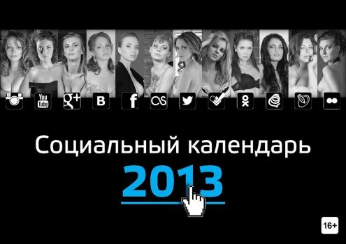 В Омске вышел в свет второй социально-эротический календарь