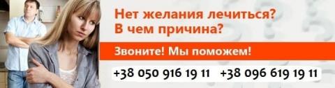 Лечение наркомании в Одессе