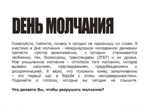 Секс-меньшинства провели тайную акцию в центре Омска