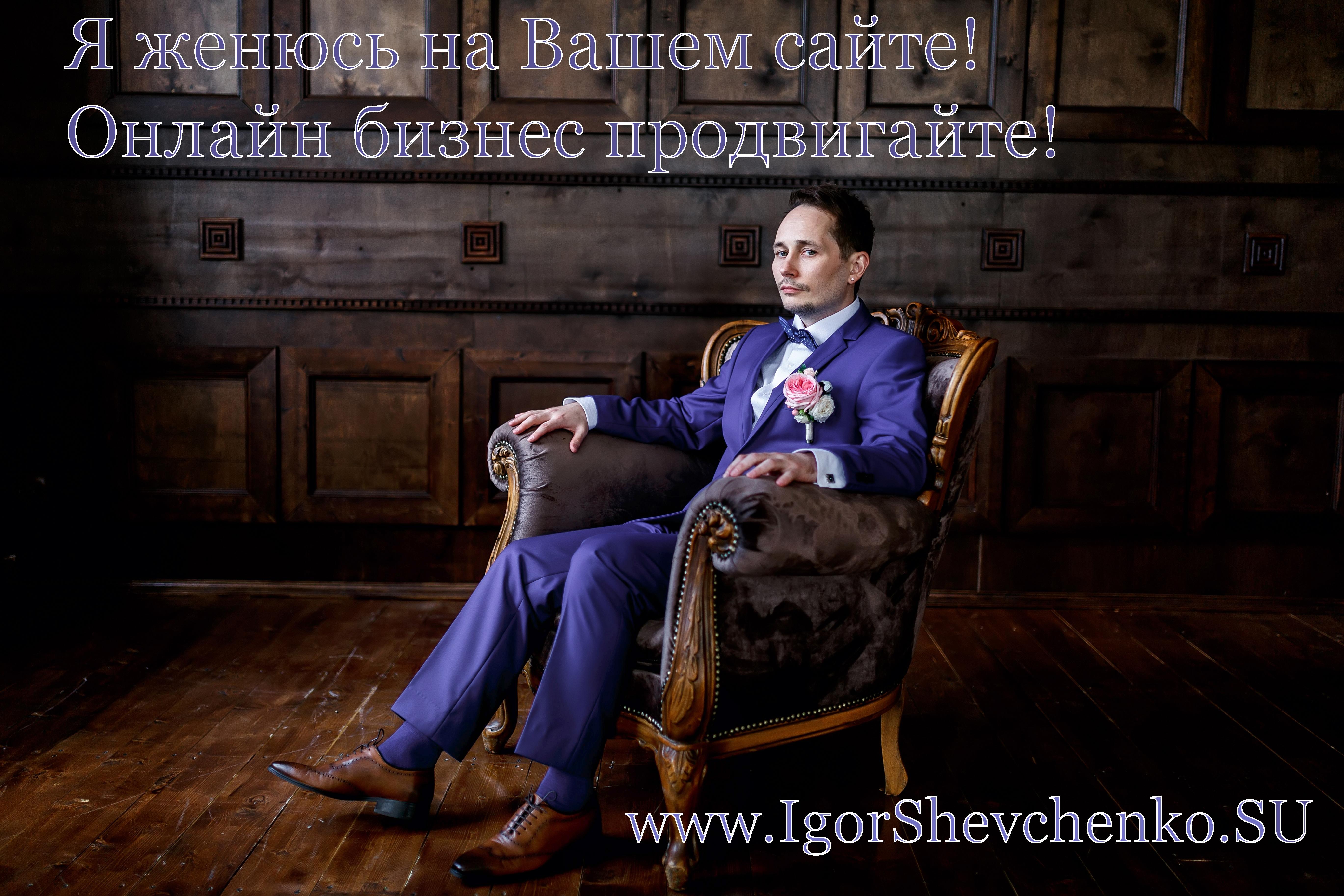 Шевченко SEO Игорь интернет-маркетолог