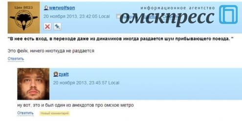 Варламов принял шутку об омском метро за чистую монету