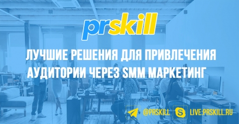 PRSkill.ru – лучший сайт для раскрутки Инстаграм
