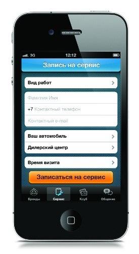 Омичи смогут записываться на техосмотр через мобильное приложение