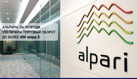 За 6 месяцев Альпари подняла торговый оборот на 600,9 млрд. долларов