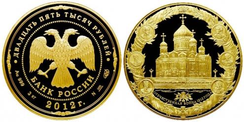 В Омске за 10 миллионов продали 3-килограммовую золотую монету