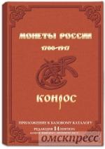 каталог монет царской России