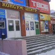 "В Омске убирают остановку возле ""Консум-центра"""