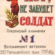В Омске появится виртуальный музей о Великой Отечественной войне