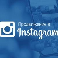 Продвижение в Instagram - лучшие идеи для продвижения по низкой цене