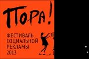 "На фестивале ""ПОРА"" обратят внимание на инвалидов"