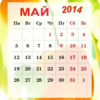 Россиян ждут семь выходных дней в начале мая