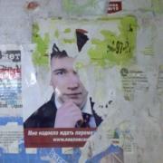 Две студентки в Нефтяниках срывали агитационные плакаты