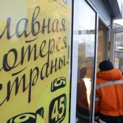 Омский строитель выиграл в лотерее 184 миллиона рублей