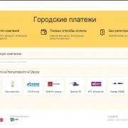 Омичи смогут оплатить коммунальные услуги через Яндекс