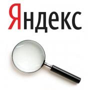 Особенности поисковой системы Яндекс