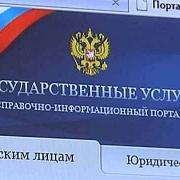 Омский минпром закажет проморолики госуслуг за 700 тысяч