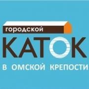Омский Городской каток откроется уже 28 декабря