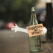 Омичи смогут избавиться от батареек и пластиковых бутылок