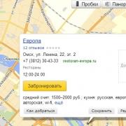 """Омичи смогут записаться к врачу через """"Яндекс. Карты"""""""