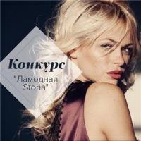 Storia.me и Lamoda: Испания, модные тренды и розы