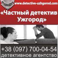 Детективное агентство «Частный детектив Ужгород»