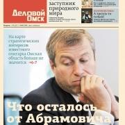 """""""Деловой Омск"""" избавит омичей от """"помоечных"""" новостей"""