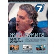 "Завтрашний номер журнала ""Семь"" станет последним"