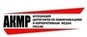 АКМР представляет новых участников конкурса «Лучшее корпоративное медиа-2011»