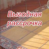 Керамическая плитка в рассрочку