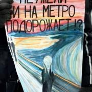 Омичи вышли на митинг против повышения цен на проезд