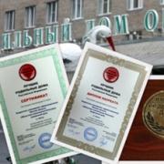 Омский областной роддом и его коллектив стали лучшими в стране