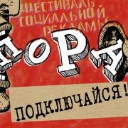 """Каждый омич сможет поучаствовать в фирменном стиле фестиваля """"ПОРА!"""""""