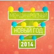 Завтра в Омске состоится Международный Новый Год