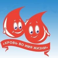 """В Омске стартовала акция """"Кровь во имя жизни"""""""