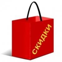 Скидки позволяют сделать мир покупок значительно дешевле!