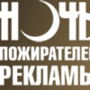"""""""Ночь пожирателей рекламы"""" - снова в Омске!"""