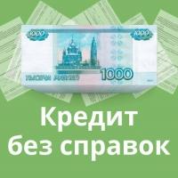кредит уфа без справок и поручителей